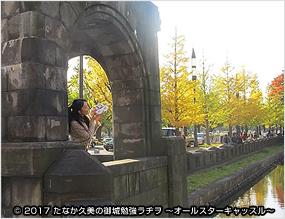 お城の魅力を伝えるインターネットラジオ番組「たなか久美の御城勉強ラヂヲ ~オールスターキャッスル~」