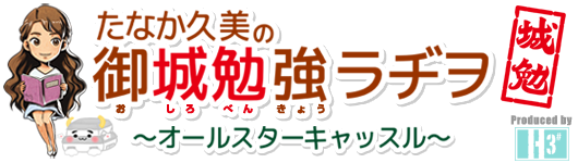 【城勉】たなか久美の御城勉強ラヂヲ~オールスターキャッスル~公式サイト