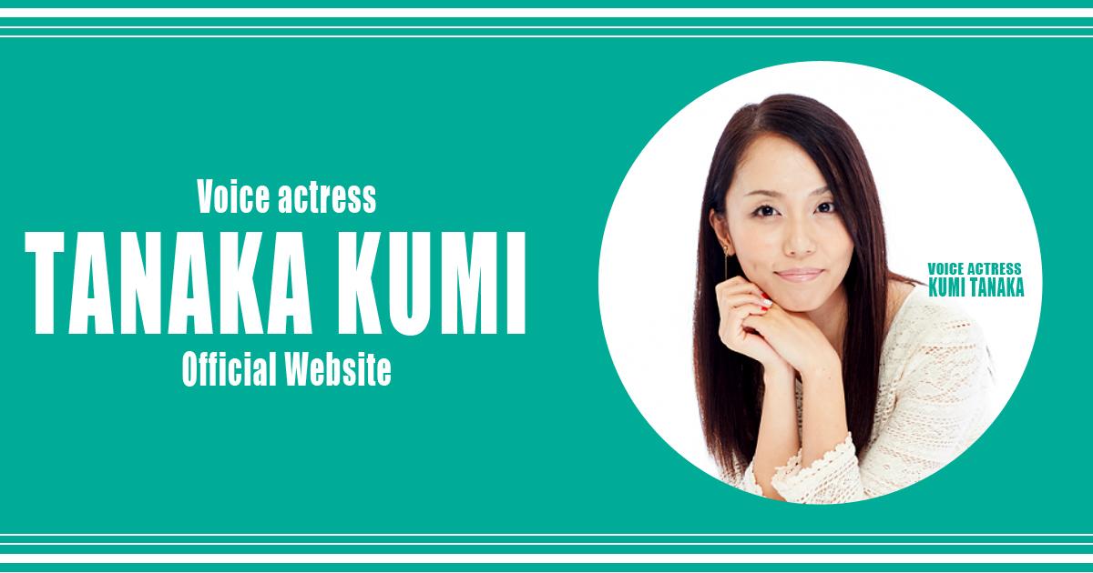 声優・たなか久美公式サイト「TANAKA KUMI Official Website」サイトオープンのお知らせ