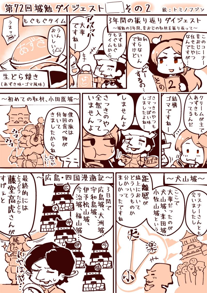 【城勉】たなか久美の御城勉強ラヂヲ~オールスターキャッスル~第72回ダイジェスト漫画(2) トミノフジン