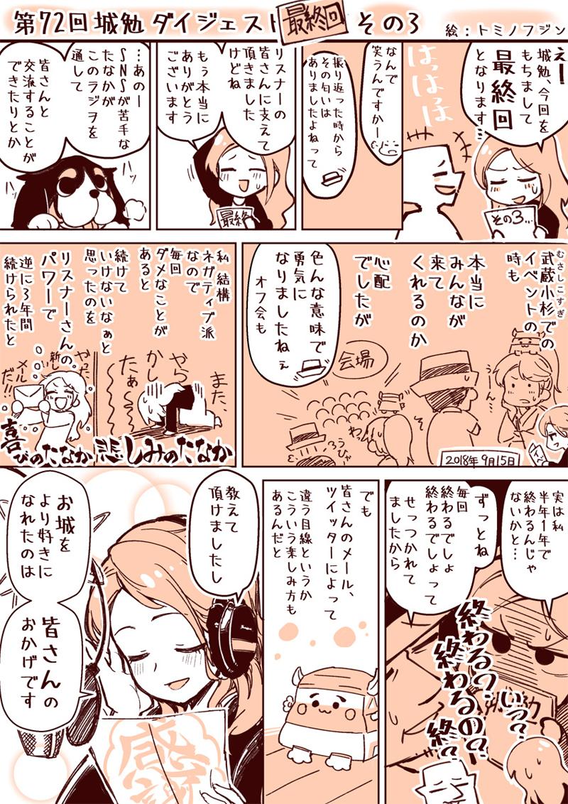 【城勉】たなか久美の御城勉強ラヂヲ~オールスターキャッスル~第72回ダイジェスト漫画(3) トミノフジン