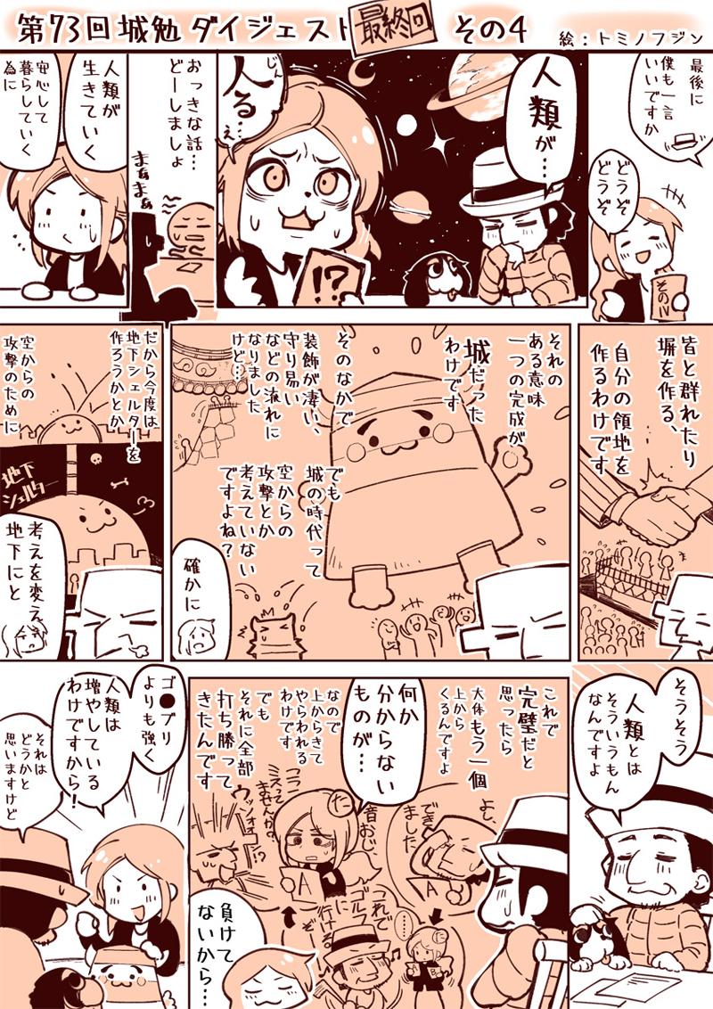【城勉】たなか久美の御城勉強ラヂヲ~オールスターキャッスル~第72回ダイジェスト漫画(4) トミノフジン