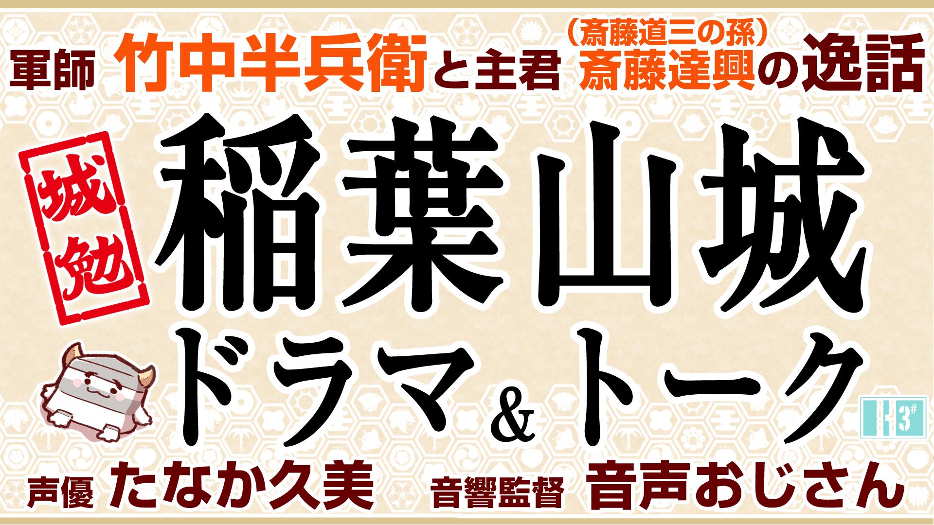 【城勉ラヂヲ】稲葉山城(岐阜城)乗っ取り事件!第3回 稲葉山城<ボイスドラマ付き>