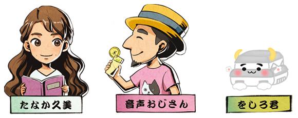 【城勉ラジオ】御城勉強ラヂヲ ラジオパーソナリティ